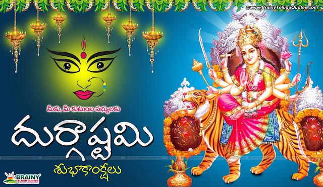 durgaasthami wishes quotes hd wallpapers in Telugu Dussehra greetings in Telugu Navaraatri Festival greetings