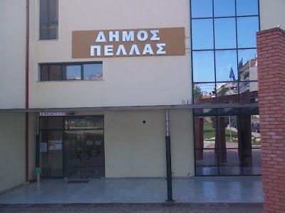Αποτέλεσμα εικόνας για επιτροπή διαβούλευσης Δήμου Πέλλας