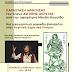 """Αφηγηματική ραψωδία """"Διγενής Ακρίτας"""" - Τετάρτη 5 Απριλίου στο Αετοπούλειο"""
