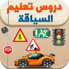 تطبيق لتعلم قيادة السيارات Learn Car Driving Theory مجانا