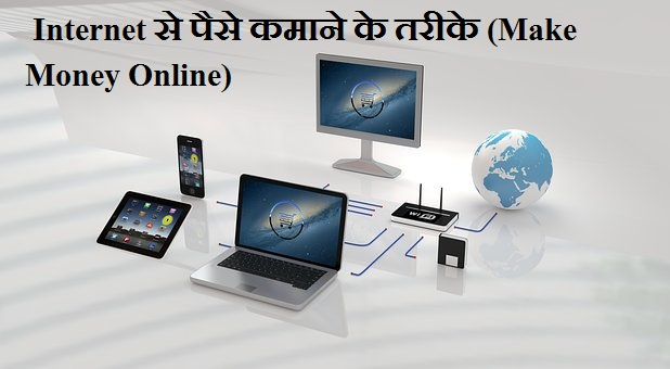 Internet से पैसे कमाने के तरीके (Make Money Online In Hindi)