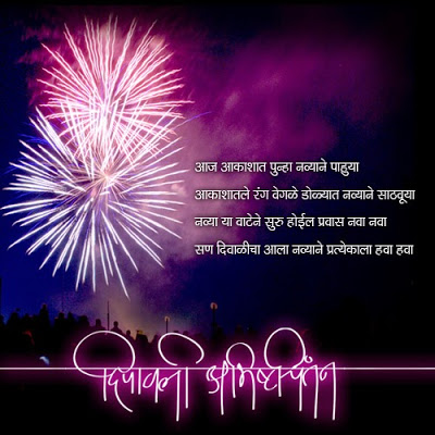 Happy Diwali images Wishes Messages in Marathi