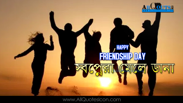 Friendship Quotes In Bangla Font : Bondhuttor din wishes bangla quotations images top