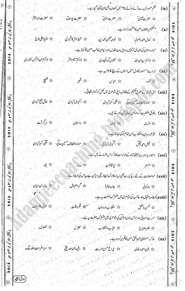guess paper of 10th class 2013 chemistry in urdu