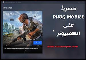 حصريا ألعب PUBG MOBILE الآن على الكمبيوتر