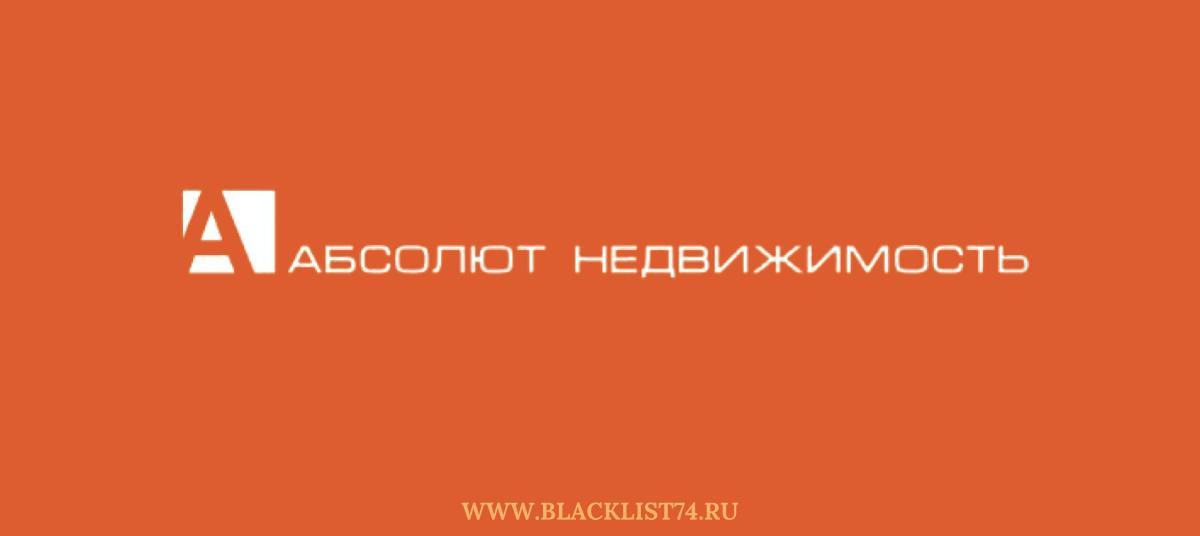 ООО «Абсолют-Недвижимость», г. Челябинск