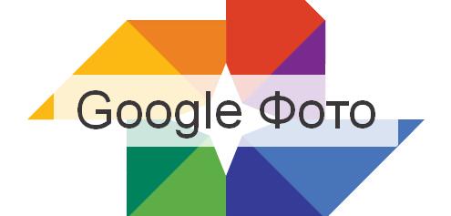 Гугл фото структурирование фоток