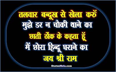 kattar-hindu-status-in-hindi