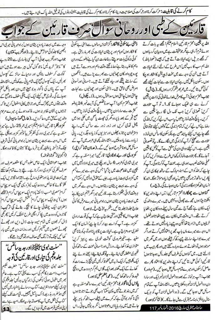 Page 13 Ubqari Magazine March 2016