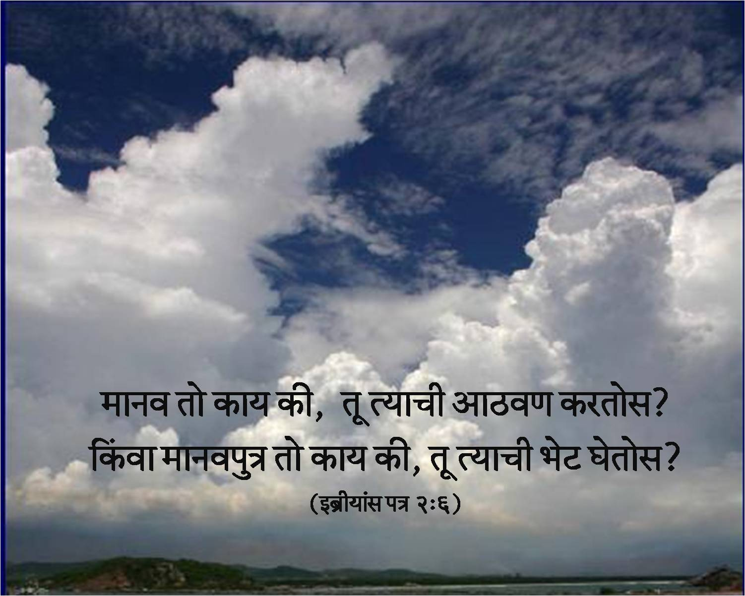 marathi bible quotes thank you j e s u s for loving me