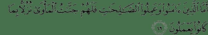 Surat As Sajdah Ayat 19