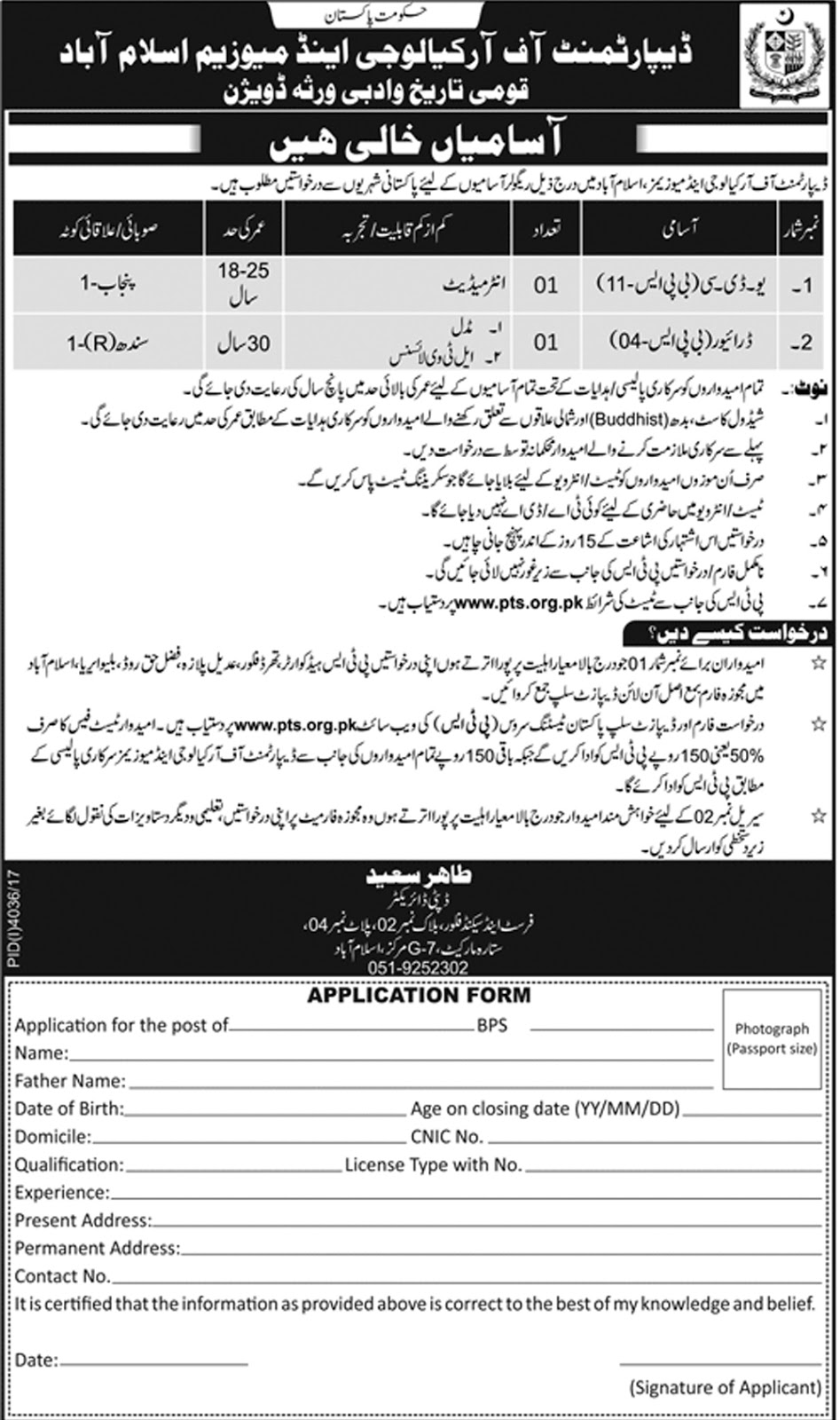 Jobs In Department Of Archaeology Islamabad January 2018