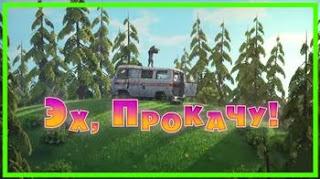 55 серия Маша и Медведь - Эх, прокачу! - онлайн