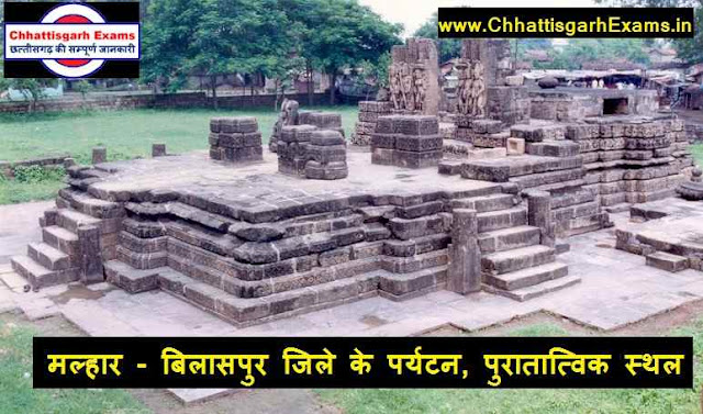 Malhar-Bilaspur-district-tourism-archaeological
