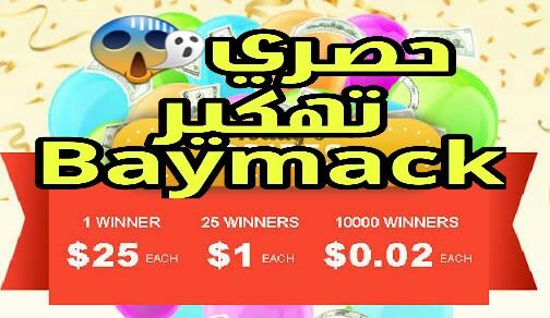 حصري:طريقة تهكير موقع Baymack للكسب المال اسريع سارع قبل كشف التغرة