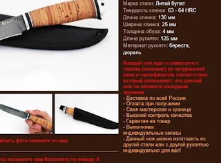 Сертификат соответствия на ножи