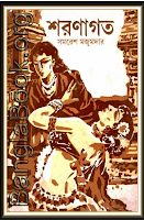 Shoronagoto by Samaresh Majumdar