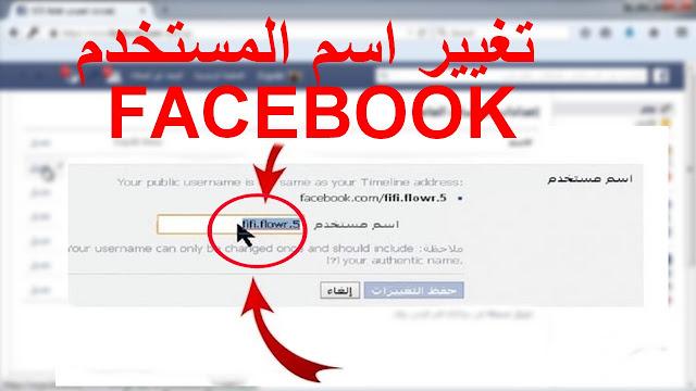 طريقة تغيير رابط صفحة الفيس بوك,تغيير رابط الصفحة الشخصية في الفيس بوك,كيفية تغيير رابط حسابك الشخصي على شبكة جوجل بلس,تغيير رابط صفحة الفيس بوك,كيفية تغيير رابط الصفحه على الفيس بوك,كيفية تغيير رابط صفحة الفيس بوك,كيفية تغيير رابط صفحه في الفيس بوك,تغيير رابط الملف الشخصي للفيس بوك,كيفية تغيير رابط الصفحة الخاصة بك علي الفيس بوك,طريقه تغيير رابط صفحتك الشخصية في الفيس بوك,تغيير رابط الصفحه على الفيس بوك,شرح كيفية تغيير رابط الصفحة العامة فى الفيس بوك,شرح تغيير رابط صفحتك على الفيس بوك