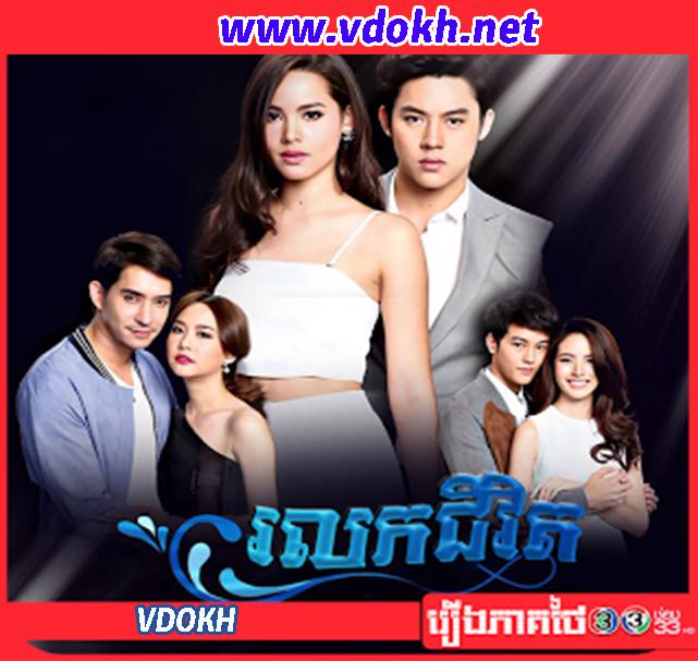 Thai Drama, TV3 - Rolok Chivit