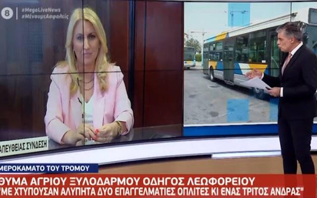 Δικηγόρος οδηγού λεωφορείου-θύμα ξυλοδαρμού: Οι 2 από τους δράστες είναι στρατιωτικοί (ΒΙΝΤΕΟ)