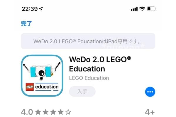 レゴWeDo2.0にはPCかタブレットが必要