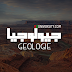ملخص مادة جيولوجيا للسنة أولى بيولوجيا و جيولوجيا | Résumé de GEOLOGIE Premiere Année SNV STU