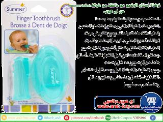 فرشاة أسنان الرضيع مع حافظة من شركة summer infant  من اي هيرب iherb arab