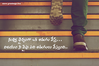 Telugu motivational quotes first steps to Success