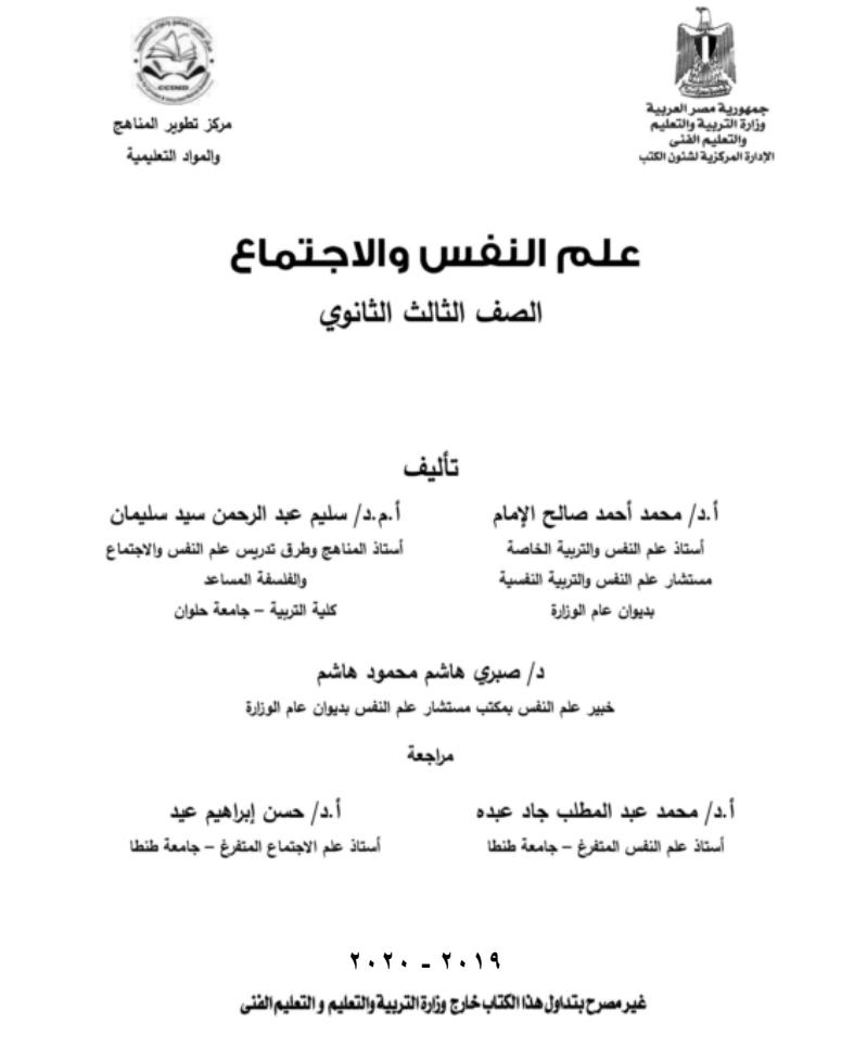 تحميل كتاب علم النفس والاجتماع للصف الثالث الثانوى 2020/2019 - الطبعه الجديده من الوزارة