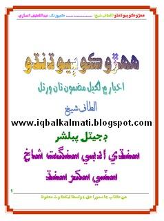 Ahrho Ko Beyo Dando by Altaf Shaikh