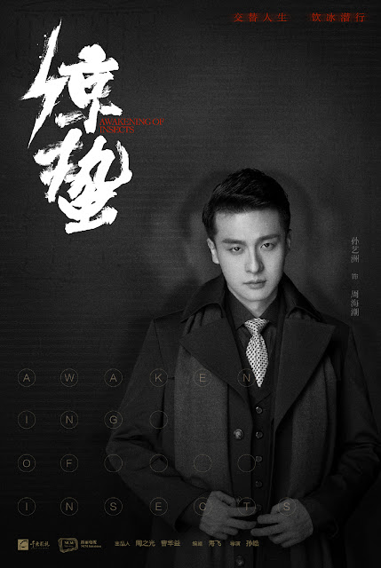 Poster Chinese spy drama Awakening of Insects Sean Sun Yizhou