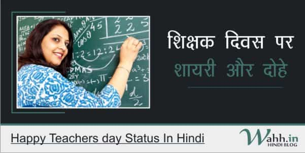 Happy-Teachers-day-Status-In-Hindi