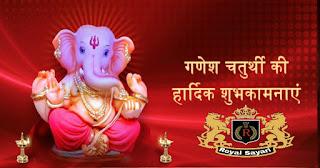 Happy Ganesh Chaturthi Shayari in Hindi 2018 गणेश चतुर्थी शायरी