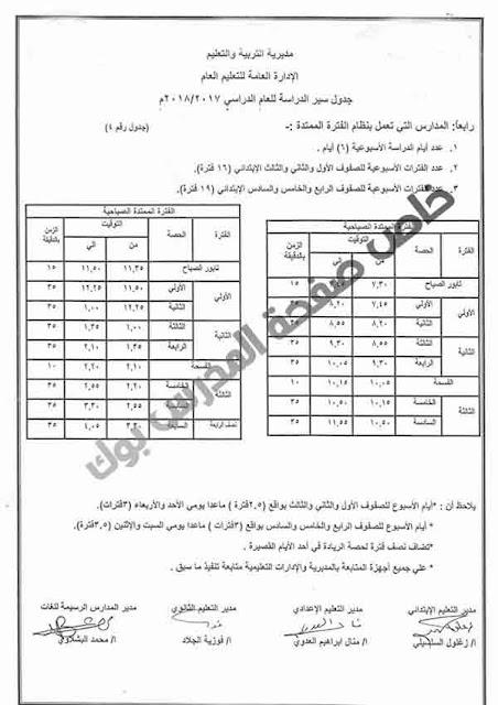 جدول سير الدراسة للعام الدراسي 2017-2018 نظام الفترة الممتدة