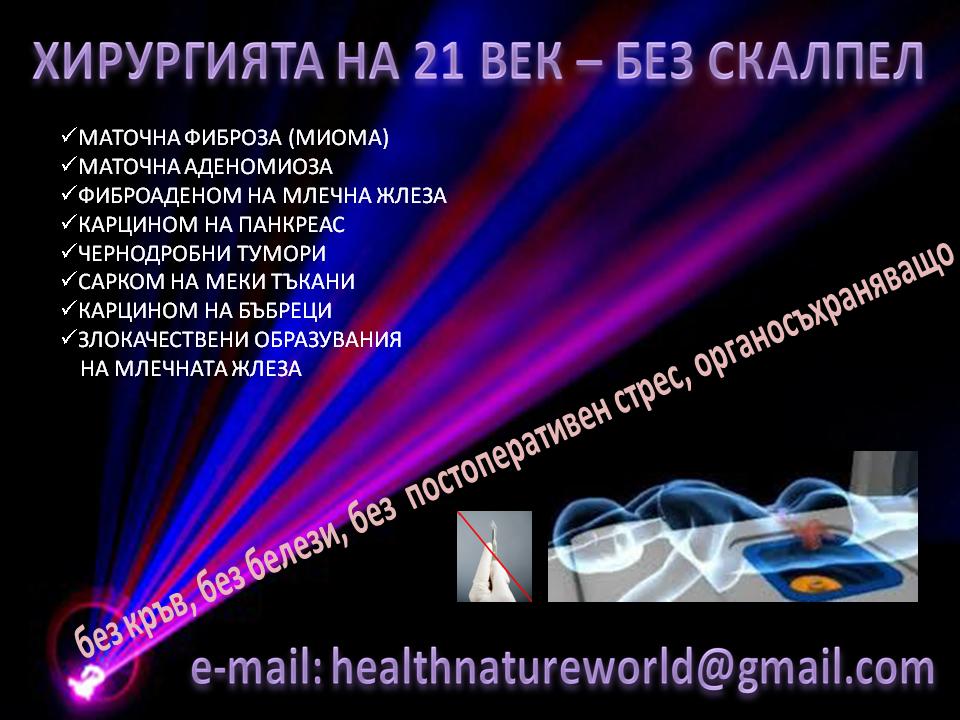 HEALTHNATURE: Заболявания на половата система при жената