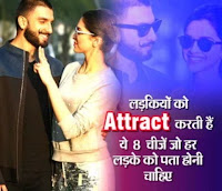 8 Things That Attract Girls