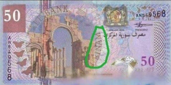 حاكم مصرف سورية المركزي ينهي الجدول حول طرح الخمسين ليرة سورية؟
