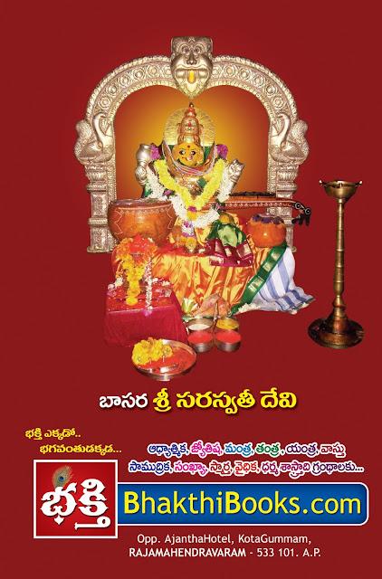 శ్రీ సరస్వతి జ్ఞాననిధి | Sri Saraswathi Jnananidhi | Granthanidhi | Mohanpublication | BhakthiPustakalu | BhakthiBooks | Mohanbooks | Jnanasaraswathi | Basara Temple | Srungeri Peetam | Saraswathi Temple | Saraswathi Ghat | Rajamahendravaram | Rajahmundry |
