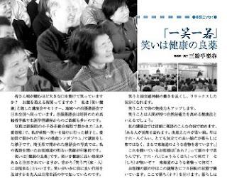 三遊亭楽春が執筆したコラム「笑いは健康の良薬」が掲載されました。