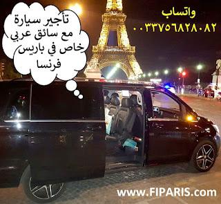 رقم سائق و مرشد سياحي بسيارة عائلية في باريس فرنسا يتكلم العربية 0033756828082