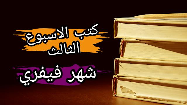 """مجموعة الرائعة من الكتب الخاصة بالأسبوع الثالث من شهر فبراير في موقع"""" العميد """"."""