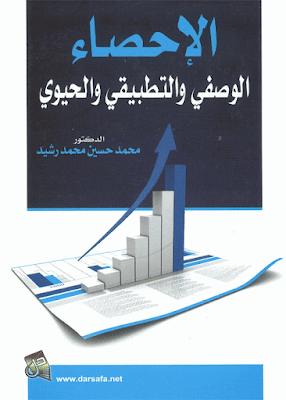 الإحصاء الوصفي والتطبيقي والحيوي