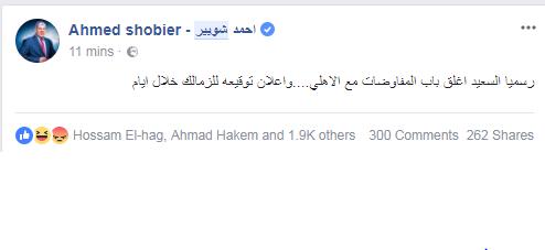 عبد الله السعيد يغلق المفاوضات مع الأهلي ويوقع للزمالك خلال أيام