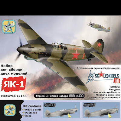 1/144 Yak-1 (2 models 2 bonus figures) North Star