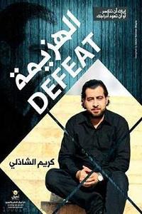 كتاب الهزيمة pdf - كريم الشاذلي
