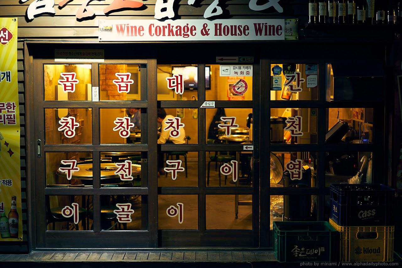 Garosu-gil, Seoul, Korea