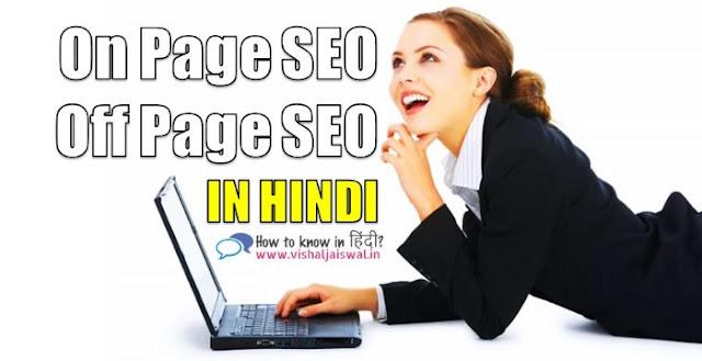 On Page and Off Page SEO (Search Engine Optimization) के बारे में पूरी जानकारी. ऑन पेज SEO (On Page SEO) क्या है? ऑफ पेज SEO (Off Page SEO) क्या है?