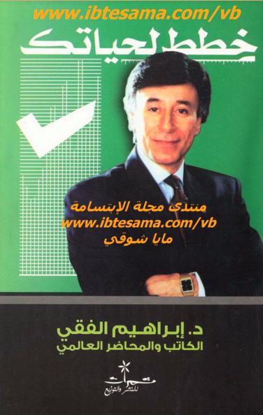 إبراهيم الفقي خطط لحياتك.PDF تحميل مباشر