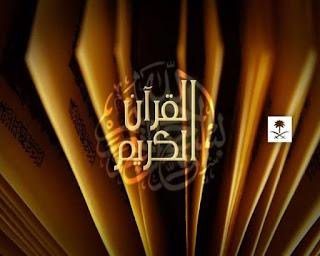 مشاهدة قناة القرآن الكريم السعودية - بث مباشر من الحرم