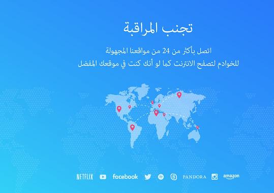 تحميل اضافة تغيير الاي بي لجوجل كروم SaferVPN مجانا